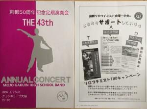 明浄学院高校 吹奏楽部 「創部50周年記念第43回定期演奏会」1