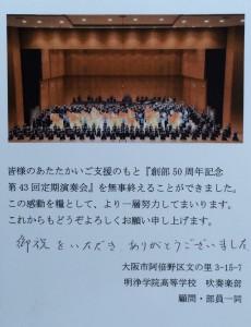 明浄学院高校 吹奏楽部 「創部50周年記念第43回定期演奏会」3
